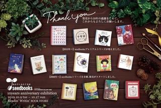 10周年記念・東京展1.jpg