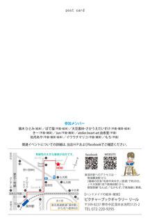 DMサンプル(宛名面).jpg