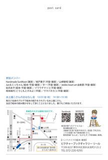しらゆき展DM2.jpg