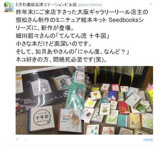 ときわ書房志津ステーションビル店さん.jpg